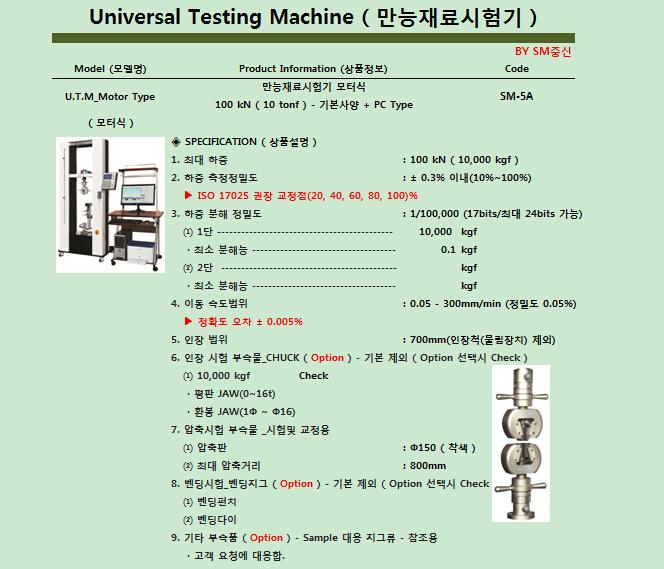 만능재료시험기 (UTM) 1.jpg