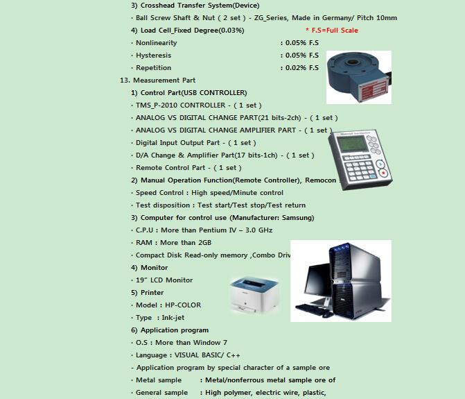 만능재료시험기 (UTM) 3.jpg