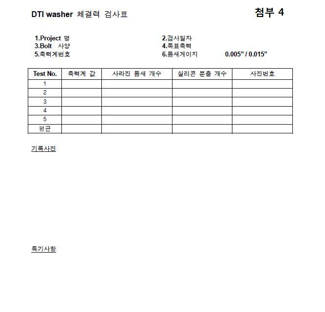 DTI WASHER(체결력 검사표).jpg