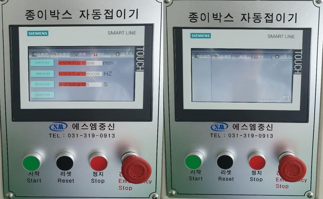 자동종이박스접이기(설정,경보화면)(2).JPG
