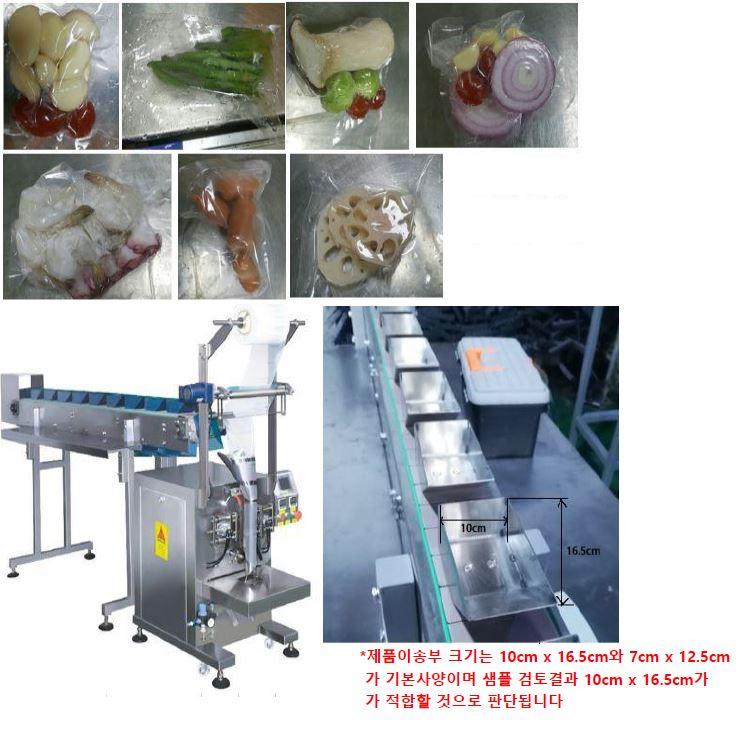 자동포장기 샘플검토.JPG