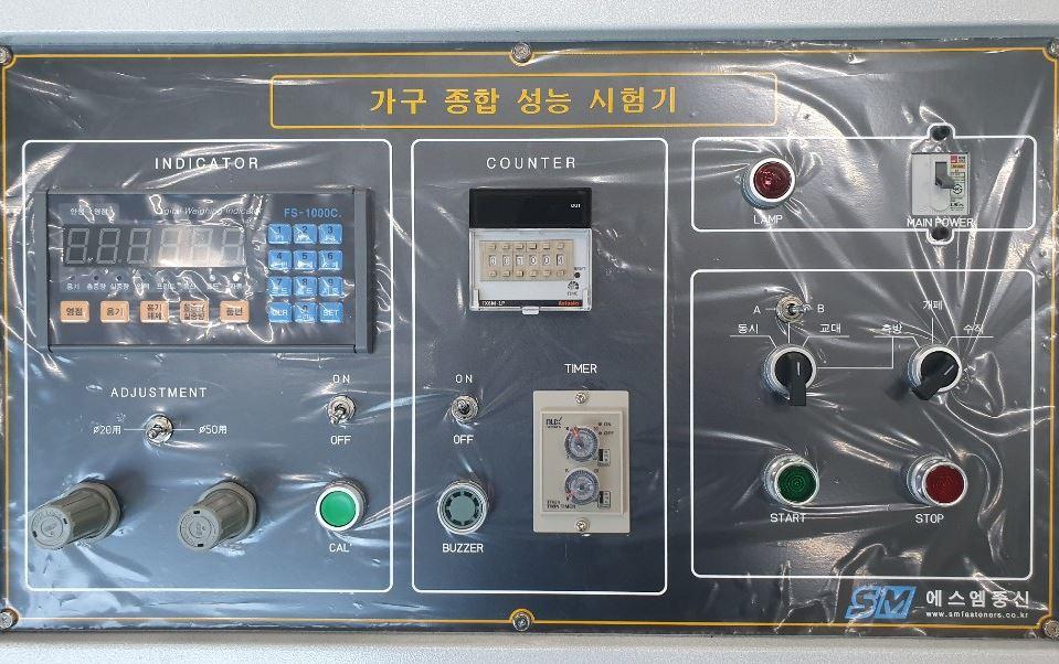 수납가구종합성능시험기(2).JPG