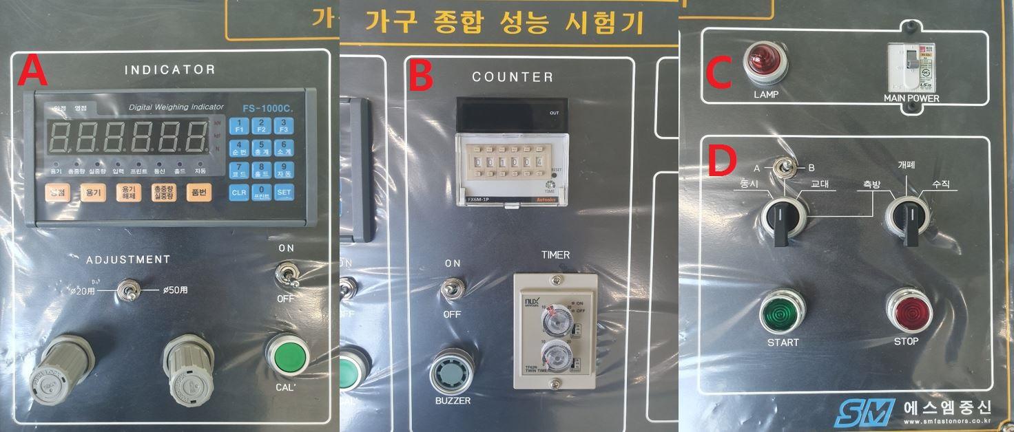 수납가구종합성능시험기(3).JPG