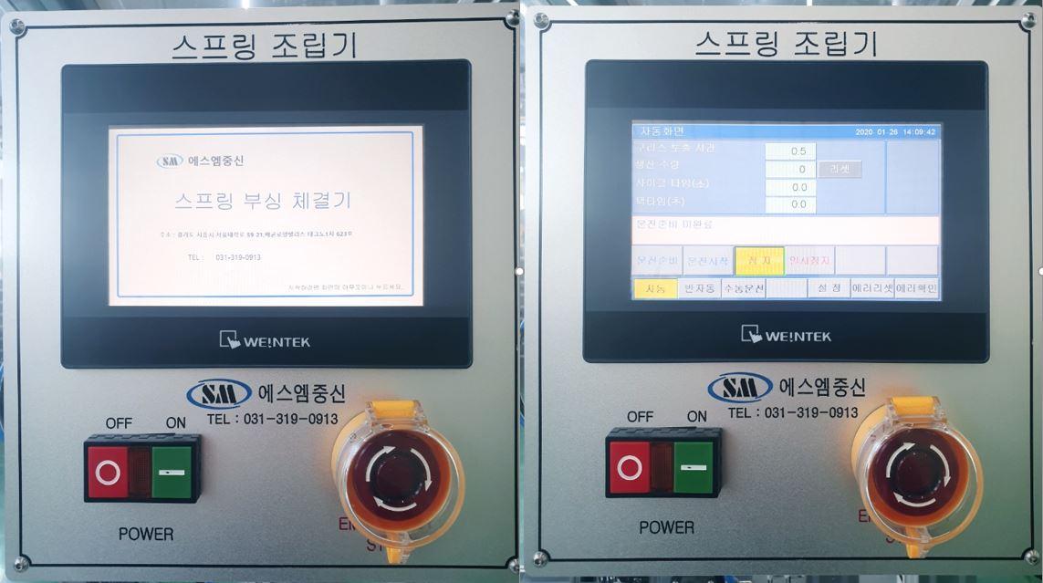 스프링부싱체결기(모니터)(1).JPG