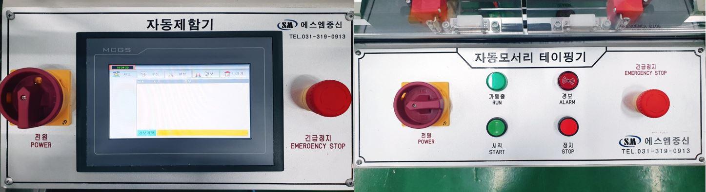 자동박스제함기(5).JPG